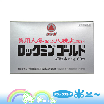 【第2類医薬品】【送料無料!】ロックミン ゴールドF 60包×10個【武田薬品工業】【4987123117531】