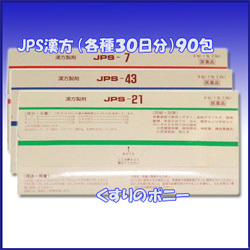 【第2類医薬品】【送料無料!】JPS漢方顆粒 90包「各種30日分」【ジェーピーエス製薬】【px】【asrk】