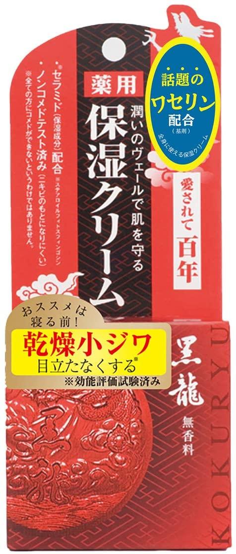 本日限定 薬用クリーム黒龍 無香料 通販 35g 4901477011406