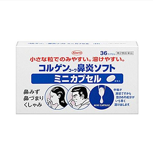 鼻炎薬 鼻水 カプセル 第2類医薬品 年末年始大決算 4987067289004 36カプセル 数量は多 コルゲンコーワ鼻炎ソフトミニカプセル