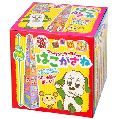いないいないばあっ NHK Eテレ おもちゃ 知育玩具 順番 数 10個つむと74cmの高さに ワンワンとうーたんのはこがさね 安売り 幻冬舎 捧呈 1歳~