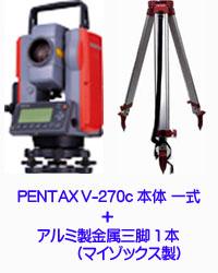 測量実測セット3(PENTAXトータルステーション V-270c+アルミ三脚)