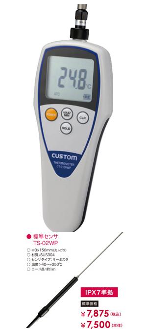 アスファルト、コンクリート、土質防水デジタル温度計CT-3100WP