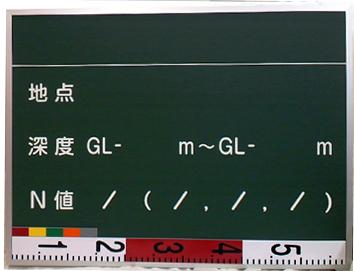 土質試験機ボーリング調査写真撮影用スチール黒板