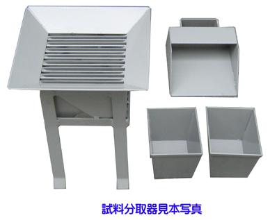 土質試験機試料分取器5mm(鉄製)