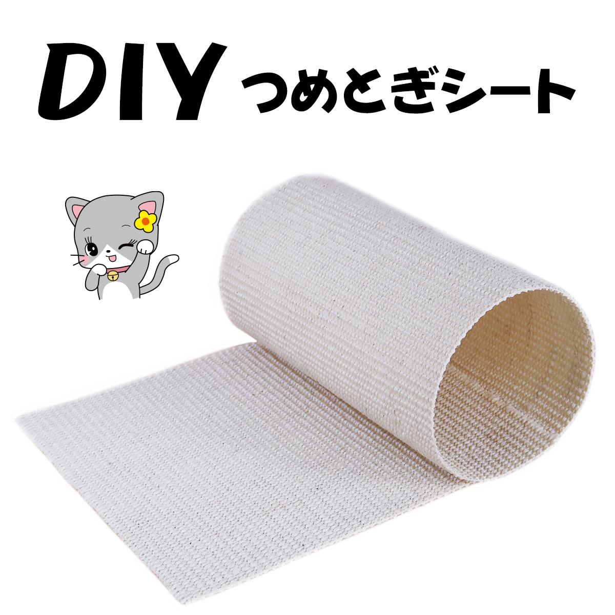 猫の爪とぎ専用に作った丈夫な麻シートです ※アウトレット品 国内正規品 送料無料でお届けします 猫用DIY裁ち切り爪とぎシート