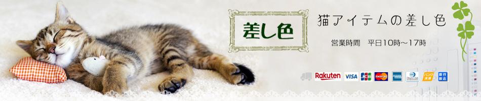 差し色:猫専門アイテム(猫と飼い主さんのための商品)販売