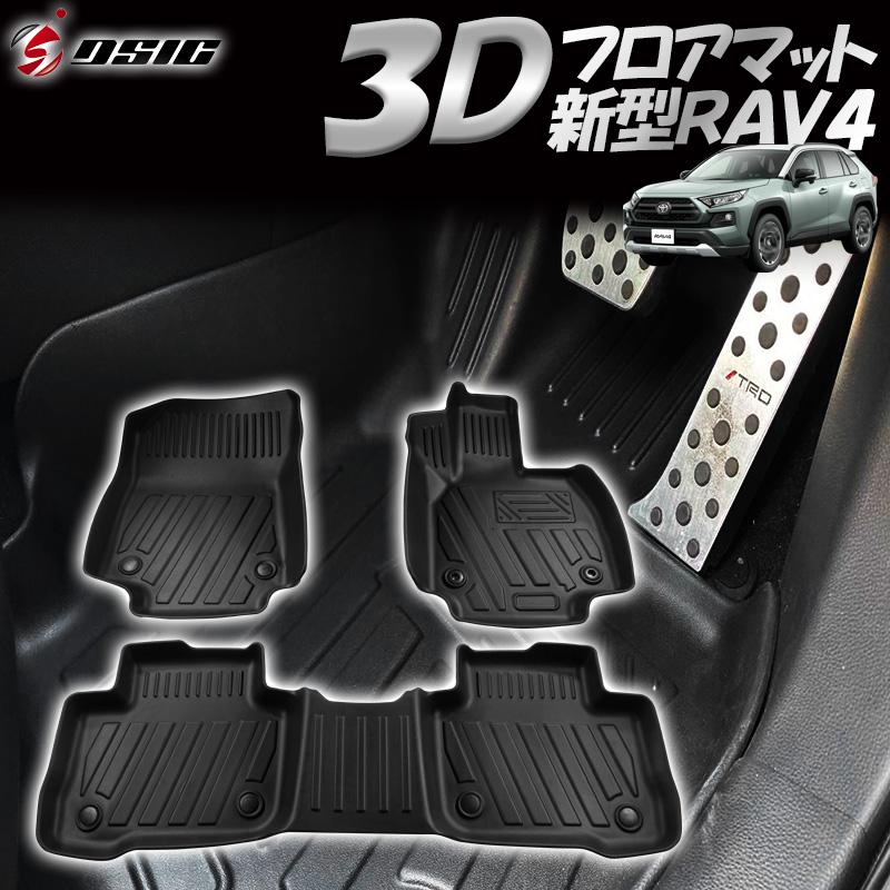 3D立体形状!新型 RAV4 50系 3D フロアマット 専用設計 パーツ 新型 RAV4 50系 3D フロアマット 立体型 立体カーマット 高級タイプ 完全防水 撥水 防臭 1台分セット 専用設計 パーツ