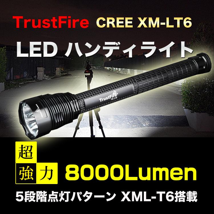 爆光 TrustFire CREE 7xT6 8000lm LEDフラッシュライト TrustFire 保護回路付き18650リチウムイオン電池(3400mAh) * 3