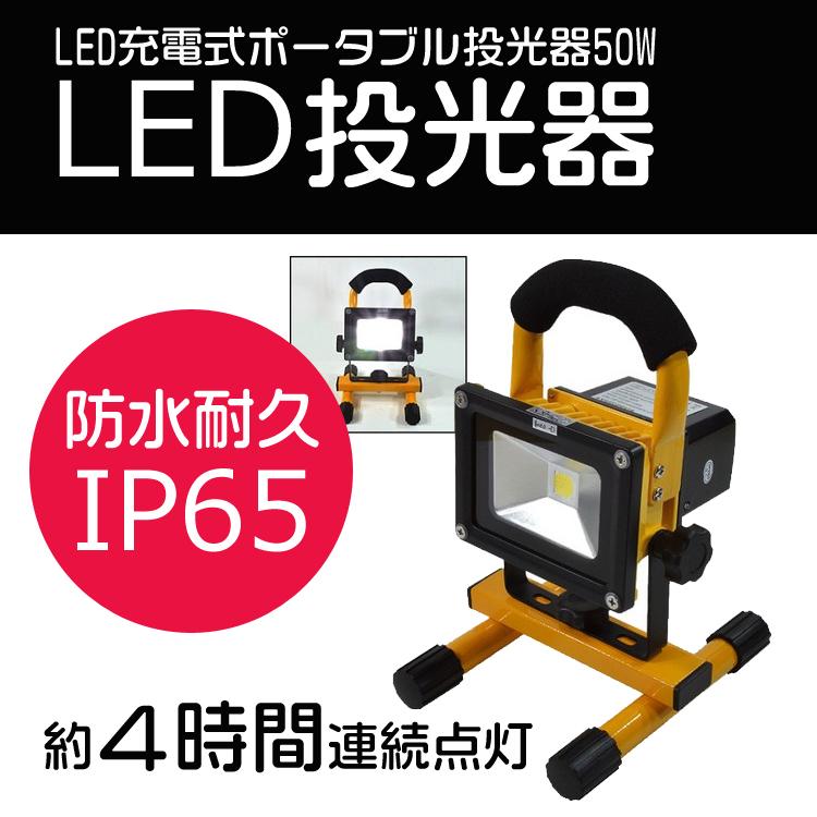 充電式ポータブルLED投光器 非常に明るい、50WハイパワーLEDを搭載、非常用照明、釣り、キャンプ、アウトドア、夜間作業、集魚灯、看板灯