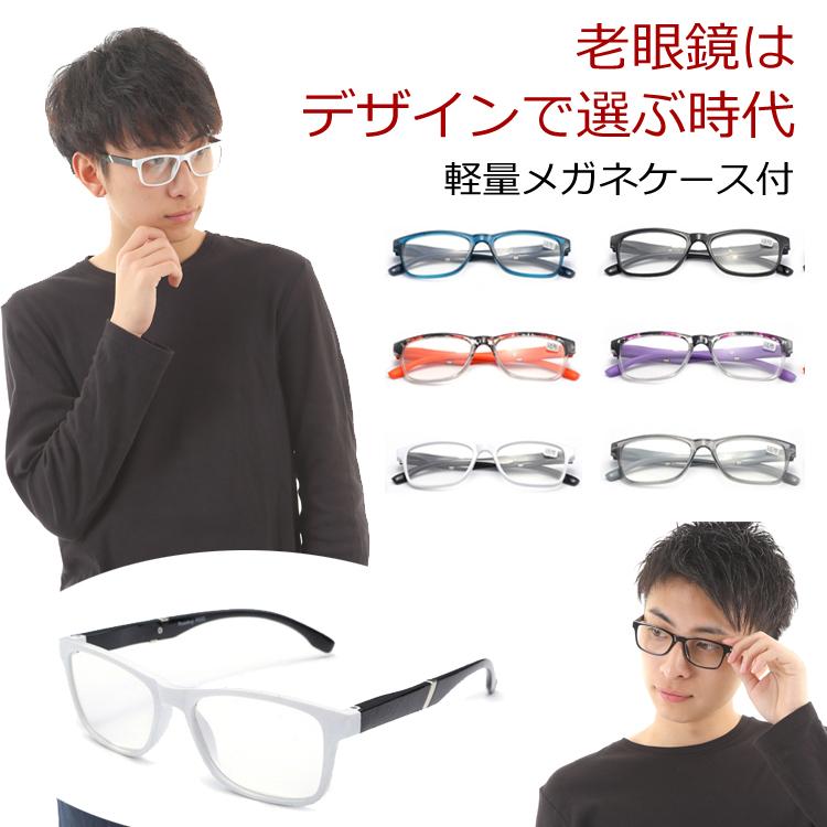 老眼鏡 おしゃれ メンズ レディース +1.5 メガネ 人気おしゃれ老眼鏡男女兼用 女性 男性 驚きの値段 直営限定アウトレット リーディンググラス おしゃれ老眼鏡 シニアグラス おしゃれメガネ