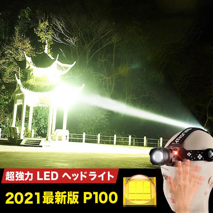 P100 LED-9core LED ヘッドライト 永遠の定番モデル センサー付 2021年最新型 大容量バッテリー内蔵 懐中電灯 LEDライト停電対策 防水 災害グッズ 超強力 使い勝手の良い 充電式