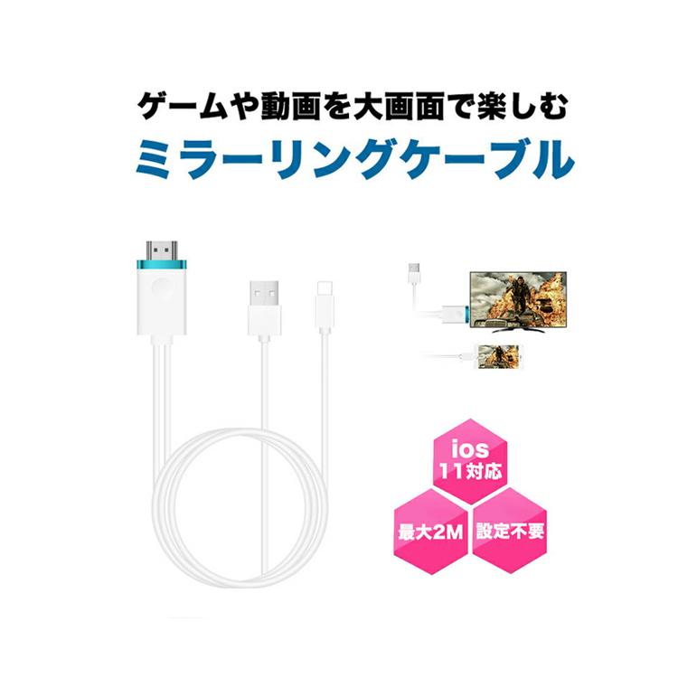iPhone ミラーリング ミラーリングケーブル iOS 14対応 ゲームや動画を大画面で iPad iPod to HDMI HDMI変換ケーブル 対応 ライトニングケーブル マーケティング アイフォン プレゼント Lightning 操作不要