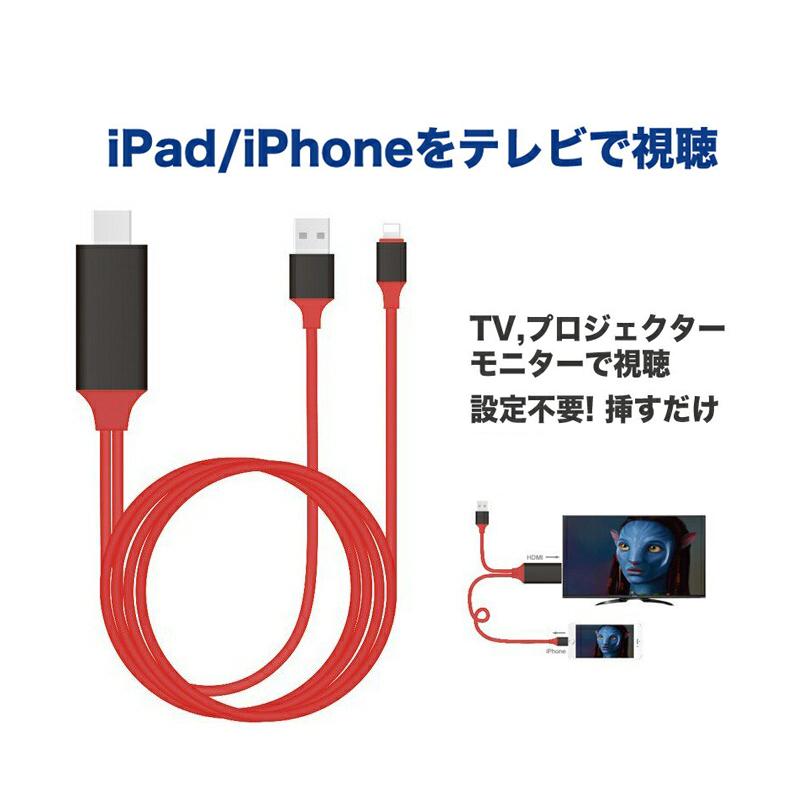 百貨店 iPhone ミラーリング ミラーリングケーブル 大決算セール iOS 14対応 iPad iPod to Lightning 対応 HDMI 操作不要 ライトニングケーブル HDMI変換ケーブル ケーブル 挿すだけですぐ使えます