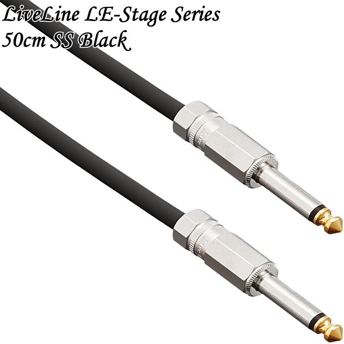 人気 DT Live Line LE-Stage Series 50cm パッチケーブル ライブライン 売買 LE-50CS Black S SS