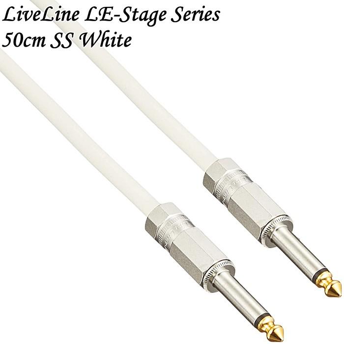 DT Live Line LE-Stage Series 50cm LE-W50CS White 無料サンプルOK S 豊富な品 SS ライブライン パッチケーブル