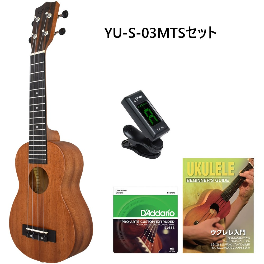 【DT】初心者用入門セット S.Yairi ソプラノウクレレ マホガニー YU-S-03MTS (チューナー、弦、教則、ソフトケース)
