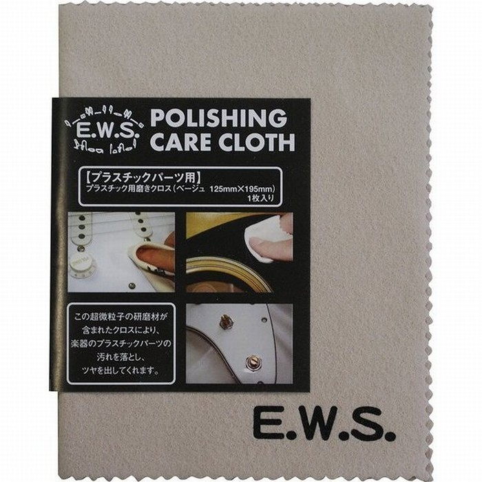 E.W.S Polishing Care 贈物 Cloth ケアクロス プラスチック用 格安 ポリッシング