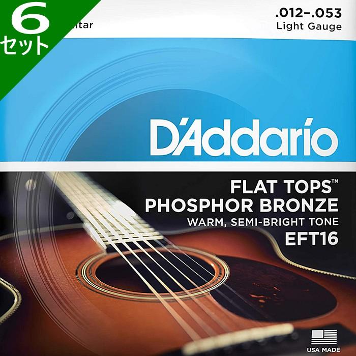 【DT】6セット D'Addario EFT16 Light 012-053 Flat Tops Phosphor Bronze ダダリオ アコギ弦