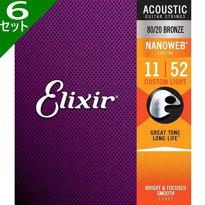 【DT】6セット Elixir Nanoweb #11027 Custom Light 011-052 80/20 Bronze エリクサー アコギ弦