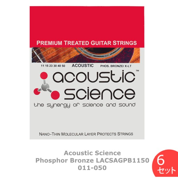 【DT】6セット・Acoustic Science LACSAG1150 Extra Light 011-050 アコースティックサイエンス 80/20ブロンズ トリートメント アコギ弦