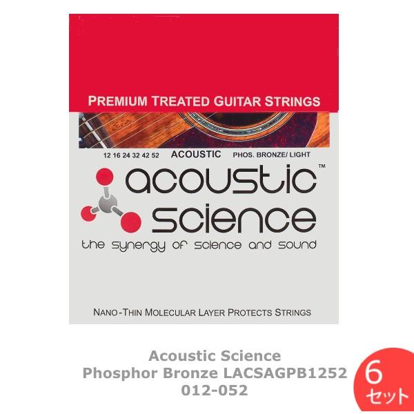 【DT】6セット・Acoustic Science LACSAGPB1252 Light 012-052 アコースティックサイエンス フォスファーブロンズ トリートメント アコギ弦