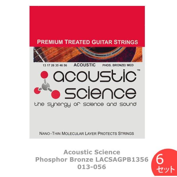 【DT】6セット・Acoustic Science LACSAGPB1356 Medium 013-056 アコースティックサイエンス フォスファーブロンズ トリートメント アコギ弦