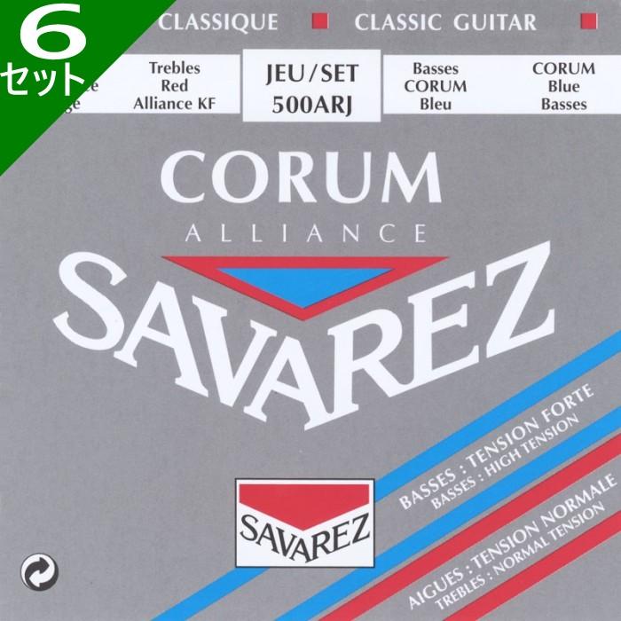 【DT】6セット Savarez 500ARJ CORUM/ALLIANCE Set Mixed Tension サバレス クラシック弦