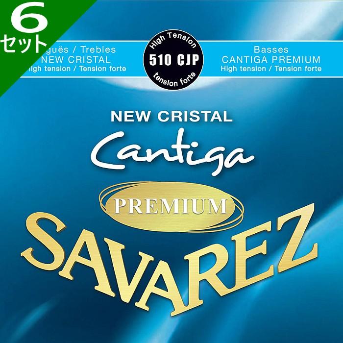 【DT】6セット Savarez 510CJP NEW CRISTAL/CANTIGA PREMIUM Set High Tension サバレス クラシック弦