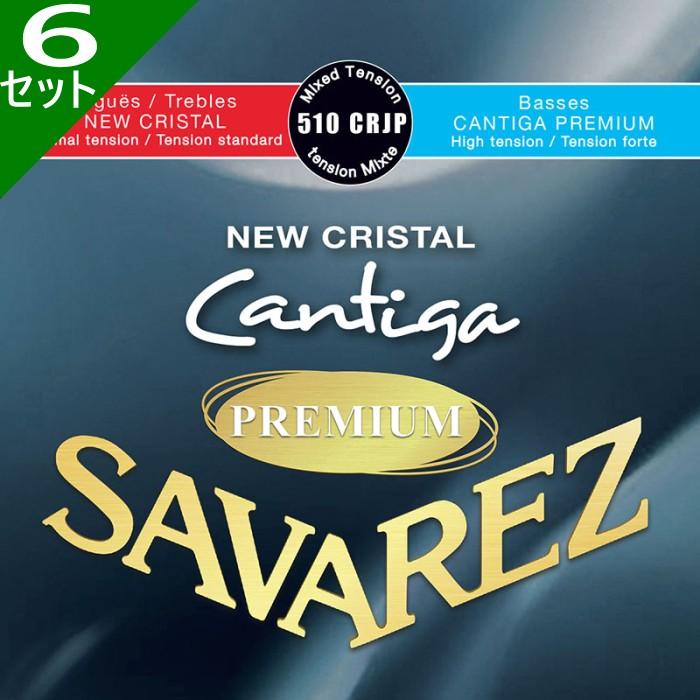 【DT】6セット Savarez 510CRJP NEW CRISTAL/CANTIGA PREMIUM Set Mixed Tension サバレス クラシック弦