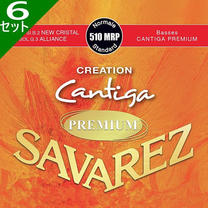 【DT】6セット Savarez 510MRP CREATION/CANTIGA PREMIUM Set Normal Tension サバレス クラシック弦