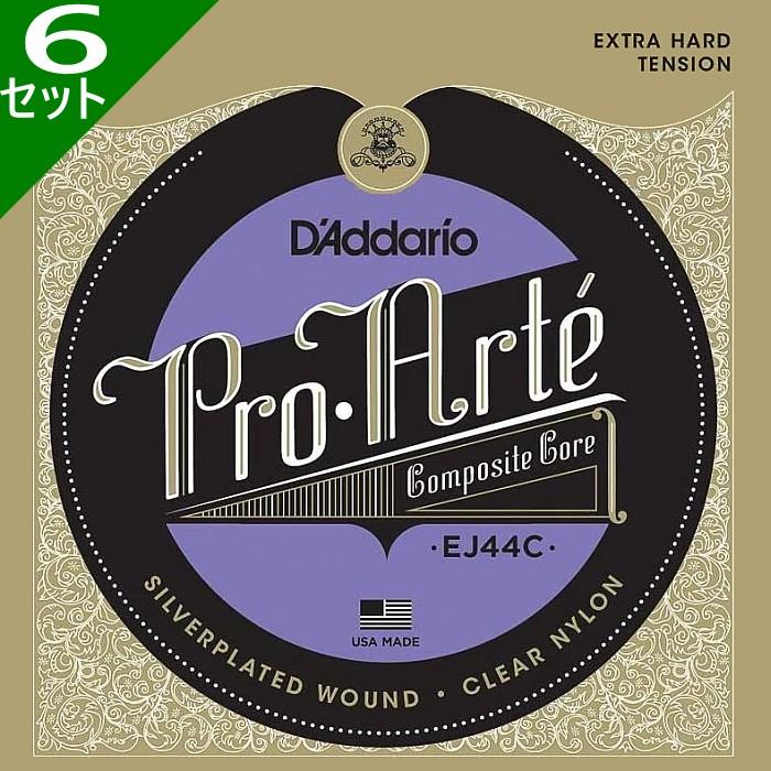 【DT】6セット D'Addario EJ44C Pro-Arte Composite Extra Hard ダダリオ クラシック弦