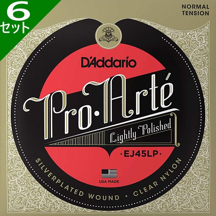 【DT】6セット D'Addario EJ45LP Pro Arte Lightly Polished Composite Normal ダダリオ クラシック弦