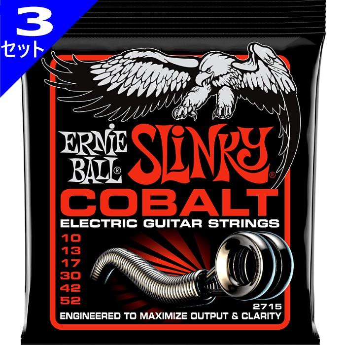 3セット ERNIE BALL #2715 Cobalt Skinny Top Heavy Bottom 010-052 アーニーボール エレキギター弦