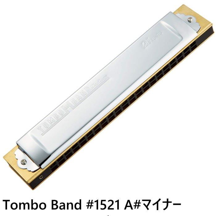 【DT】TOMBO 複音ハーモニカ21穴 No.1521 A#m トンボバンド A#マイナー