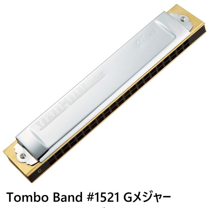 【DT】TOMBO 複音ハーモニカ21穴 No.1521 G トンボバンド Gメジャー