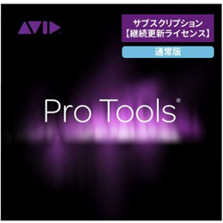 Avid Pro Tools - Annual Subscription Renewal(アップグレード更新版) 9935-71642-00
