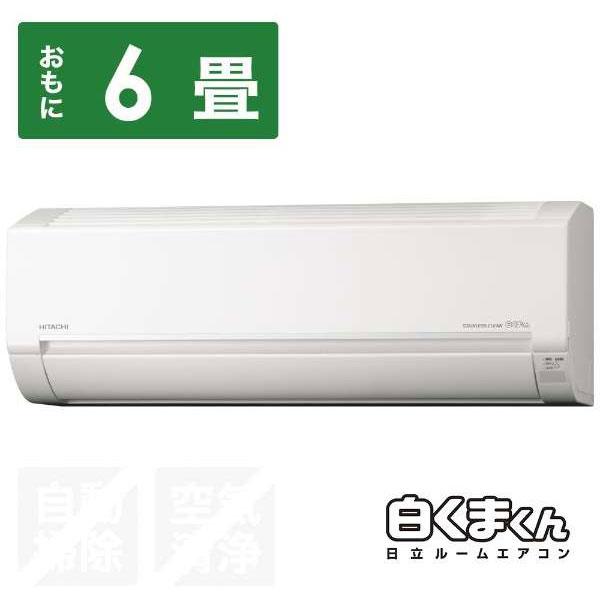 HITACHI(日立) RAS-D22KBK-W エアコン 2020年 白くまくん DBKシリーズ [おもに6畳用 /100V] ※設置・リサイクル別売