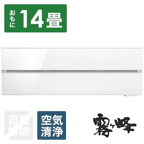 激安正規  MITSUBISHI(三菱) MSZ-FL4020S-W エアコン 2020年 霧ヶ峰Style FLシリーズ パウダースノウ [おもに14畳用 /200V] ※設置・リサイクル別売, ニシイワイグン 0ff09282