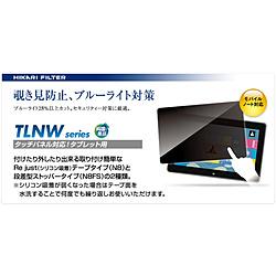 光興業 タブレットPC対応[15.4Wインチ(16:10)] 覗き見防止フィルター テープタイプ(347×218mm)  TLNW-154N8 TLNW154N8