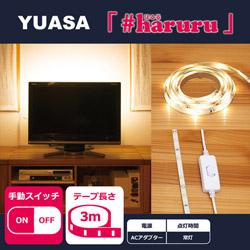 ユアサ 割引 AC電源 手動スイッチ 3m YHL300Y YHL-300Y かんたんに貼れるLEDテープ 送料無料限定セール中