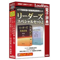 ブランド買うならブランドオフ ロゴヴィスタ リーダーズスペシャルセット2 Win Mac DVD 出群