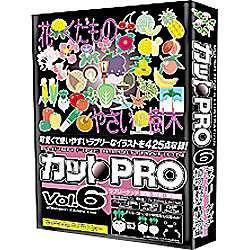 協和 〔Win Mac版〕 カットPRO Vol.6 優先配送 果物編 受賞店 野菜 ラブリータッチ 植物