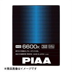 PIAA 純正交換HIDバルブ 【6000K】 D2U (D2R/D2S共用)  12・24V 2個入 HL601 HL601