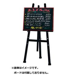 シンビ シンビ 木製イーゼル 黒 OS-21NB <ZIC2602> ZIC2602