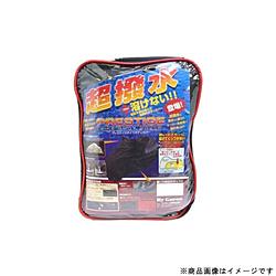 ユニカー工業 BB-2001 超撥水+溶けないプレステージバイクカバー S ブラック BB2001