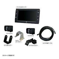ヤック XC-M1X 7インチ バック&サイドカメラセット 20m中継ケーブル付 XCM1X
