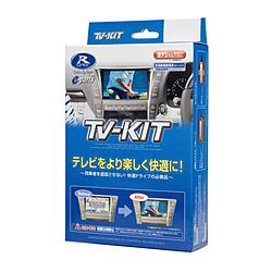 データシステム DTV415 テレビキット (切替タイプ)ロッキー 9インチ スマホ連携ディスプレイオーディオ A200S・210S R1.11~ DTV415