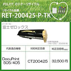 パイロット リサイクルトナー RET-200425-P-TK ブラック RET200425PTK