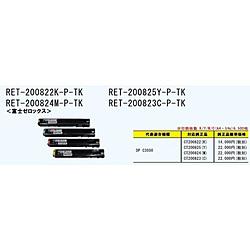 パイロット リサイクルトナー RET-200823C-P-TK シアン RET200823CPTK